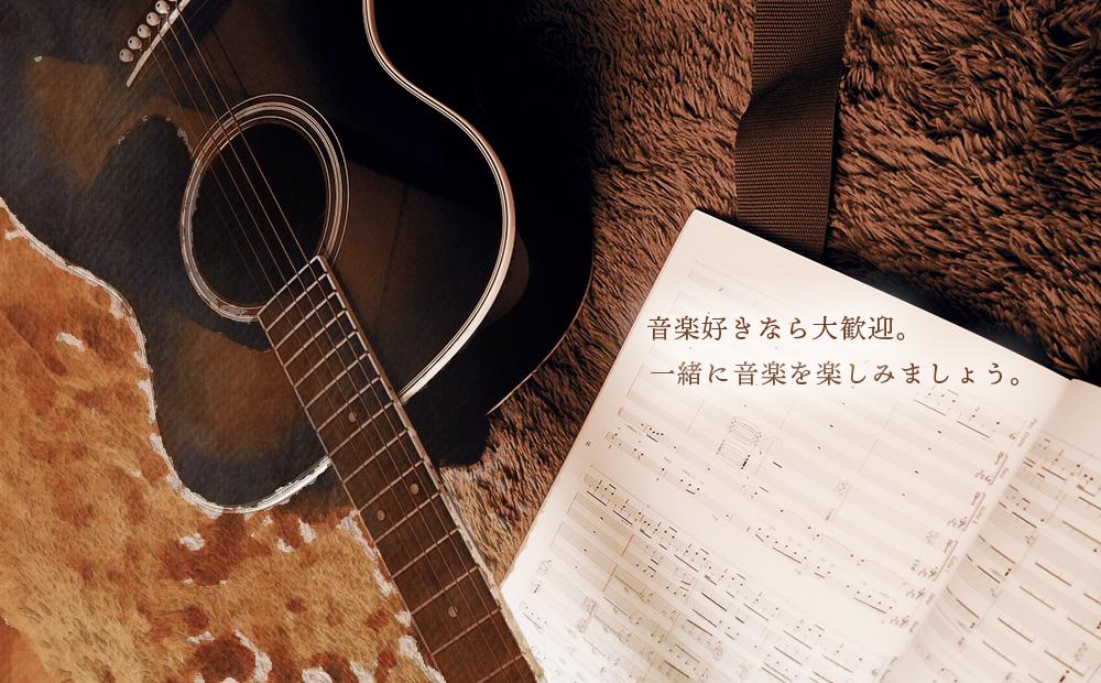 音楽好きなら大歓迎。